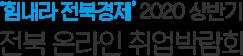 2020 광주일자리 온라인박람회